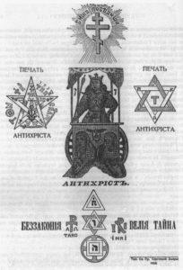Un'edizione del 1912 dei Protocolli dei Savi di Sion. Foto da Wikimedia Commons - Dall'antisemitismo alla Shoah